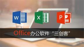 Offcie2013系列全套视频教程 包括(Word+Excel+PPT+Access+OneNote+Publisher等等)