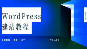 [WordPress] WordPress建站教程 WordPress基础教程 WordPress入门教程