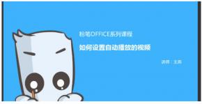 粉笔office系统班(PPT.WORD.EXCEL三合一)